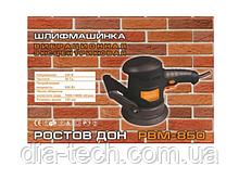 Вібраційна шліфмашина ексцентрикова РВМ - 850