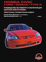 Acura EL Инструкция по диагностике и ремонту