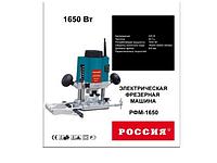 Электрическая фрезерная машина Россия РФМ - 1650