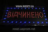 """Світлодіодна LED табличка-вивіска """"Відчінено"""", фото 3"""