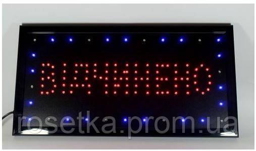 """Світлодіодна LED табличка-вивіска """"Відчінено"""""""