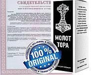 Настоящий Молот Тора Оригинал Бразилия (Титан гель крем в подарок) сиалис,твердий и крепкий