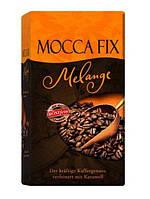 Кофе молотый Mocca Fix Melange, 500г.