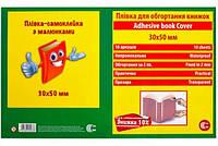 Обложки для книг, пленка-самоклейка 50х30