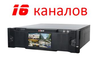 16-канальний мережевий відеореєстратор