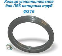 Кольцо уплотнительное для труб ПВХ напорных D 315