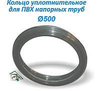 Кольцо уплотнительное для труб ПВХ напорных D 500