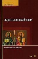 Татьяна Иванова    Старославянский язык