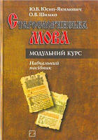 """Старослов""""янська мова: модульний курс"""