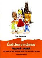 Пособие по разговорной речи для занятий с детьми. Чешский с мамой. Книжка-раскраска + CD