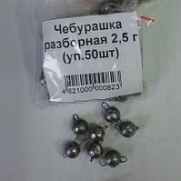 Вантаж-головка Розбірна чебурашка 2,5 г (упак. 50шт)