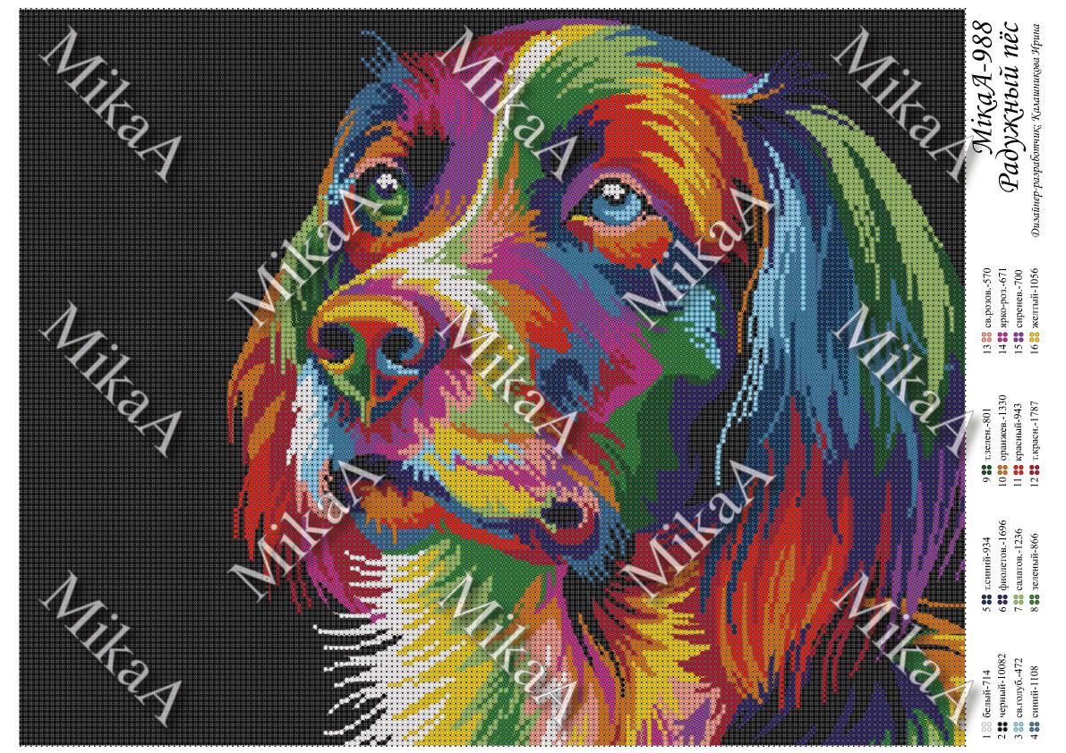 """Схема для полной зашивки бисером - """"Радужный пес"""" А3"""