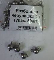 Груз-головка Разборная чебурашка 4г (упак. 50шт)