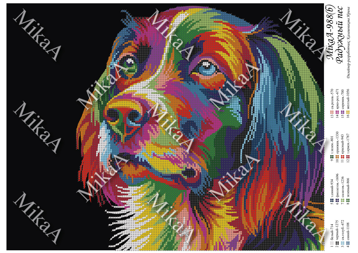"""Схема для частичной вышивки бисером - """"Радужный пес"""" А3"""