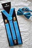 Набор подтяжки широкие и галстук-бабочка  Голубой