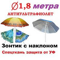 Зонтик пляжный с наклоном, ткань с защитой от УФ излучения. 1,8 метра диаметр купол. Яркие цвета и однотонные.