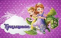 Пригласительная открытка Принцеса София 20 штук