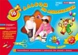 Альбом по аппликации. Средняя группа (4-5 лет) Панасюк