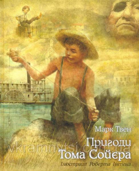 Пригоди Тома Сойєра. Автор: Марк Твен. Ілюстрації Роберта Інґпена