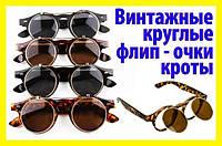 Круглые флип очки