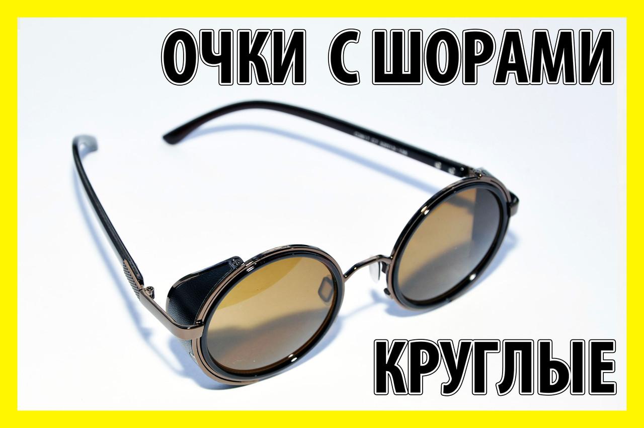 Очки круглые 42КК коричневые в коричневой оправе с шорами кроты винтаж тишейды авиаторы