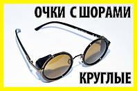 Очки круглые 42КК коричневые в коричневой оправе с шорами кроты винтаж тишейды авиаторы, фото 1