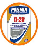 """Полимин П-20 Клей """"тепло-фасад АРМ"""" для пенополистирола и минеральной ваты, 25 кг"""