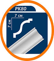 Плинтус потолочный Premium decor PK80(K) 2 м (70*70)