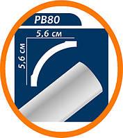 Плинтус потолочный Premium decor PB80 2 м (56*56)