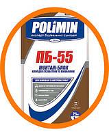 """Полимин ПБ-55 Клей для газобетона и пеноблоков """"Монтаж-Блок"""", 25 кг"""