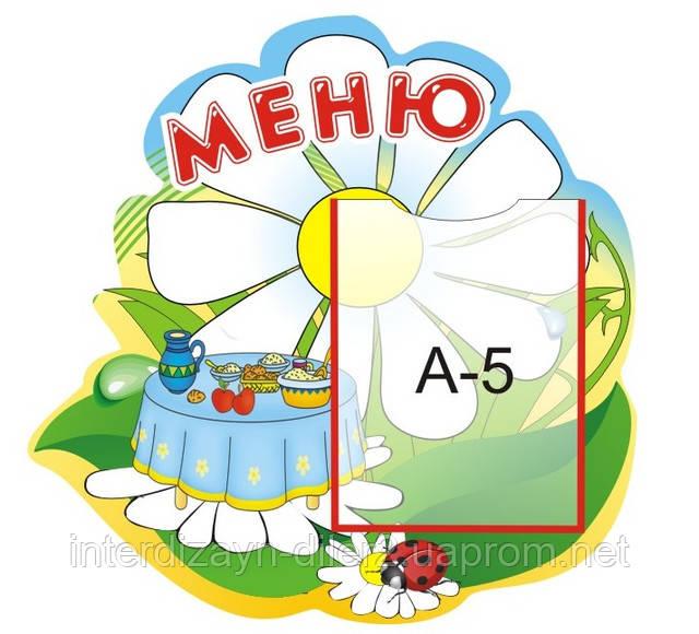 """Стенд Меню для группы """"Ромашка"""""""
