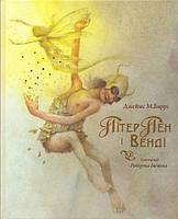 Пітер Пен і Венді. Автор: Джеймс М. Баррі. Ілюстрації Роберта Інґпена