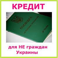 Кредит для не граждан Украины