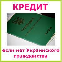 Кредит если нет Украинского гражданства