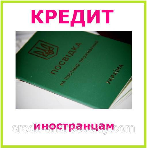 кредит иностранцам с видом на жительство потерян паспорт взять кредит