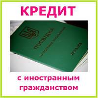 Кредит с иностранным гражданством