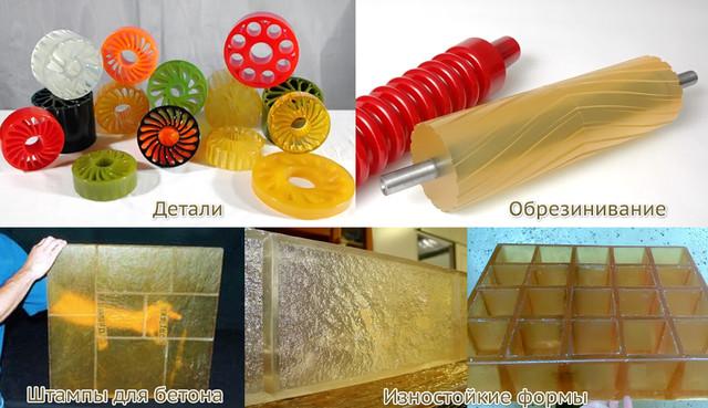 гибкий полиуретан для форм и конструкционный полиуретан