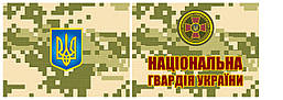 """Обложка для удостоверения """"Национальная Гвардия Украины"""""""