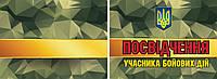 """Обложка для удостоверения """"Участник боевых действий"""""""