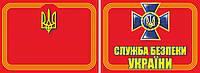"""Обложка для удостоверения """"Служба безопасности Украины"""""""