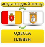 Международный Переезд из Одессы в Плевен
