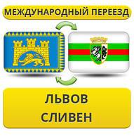 Международный Переезд из Львова в Сливен