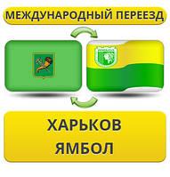 Международный Переезд из Харькова в Ямбол