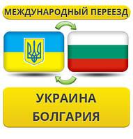 Международный Переезд из Украины в Болгарию