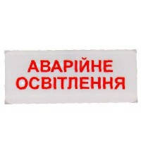 """Оповещатель световой ОС-6.1 Ex взрывозащищенный (Световой указатель """"АВАРІЙНЕ ОСВІТЛЕННЯ"""")"""
