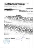 Заключение (отписка) на товар не подлежащий сертификации