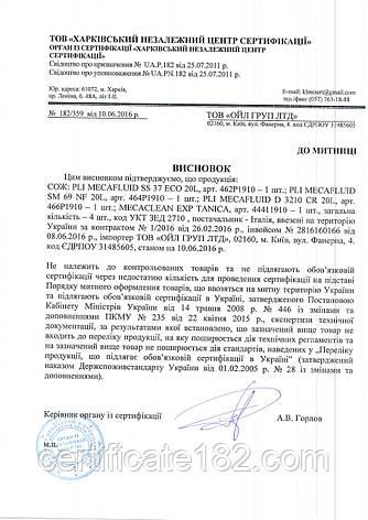 Заключение (отписка) на партию товара не подлежащую обязательной сертификации, фото 2
