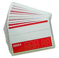 Ценники 13 х 9 (см) ламинированные белые с красным 25 (шт)