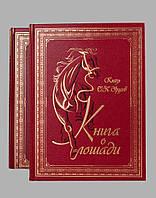 "Книга о ""Лошади"" в 2 т. Урусов С."