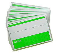 Ценники 13 х 9 (см) ламинированные бело-зеленые 25 (шт)